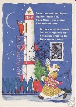 1963 Soviet postcard showing Ded Moroz supporting the Russian space program. Credit: Ebay.